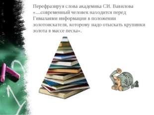 Перефразируя слова академика СИ. Вавилова «....современный человек находится