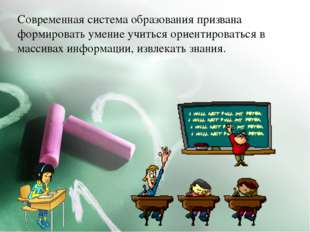 Современная система образования призвана формировать умение учиться ориентиро
