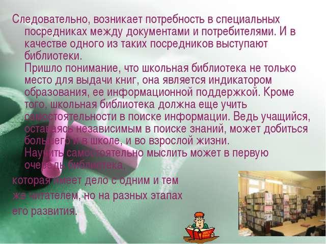 Следовательно, возникает потребность в специальных посредниках между документ...