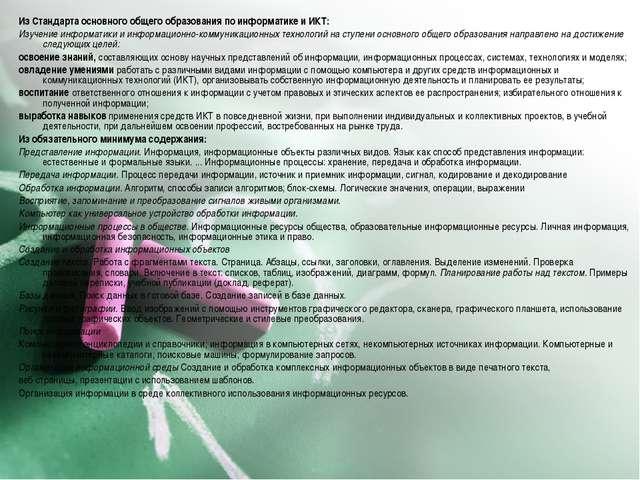 Из Стандарта основного общего образования по информатике и ИКТ: Изучение инфо...