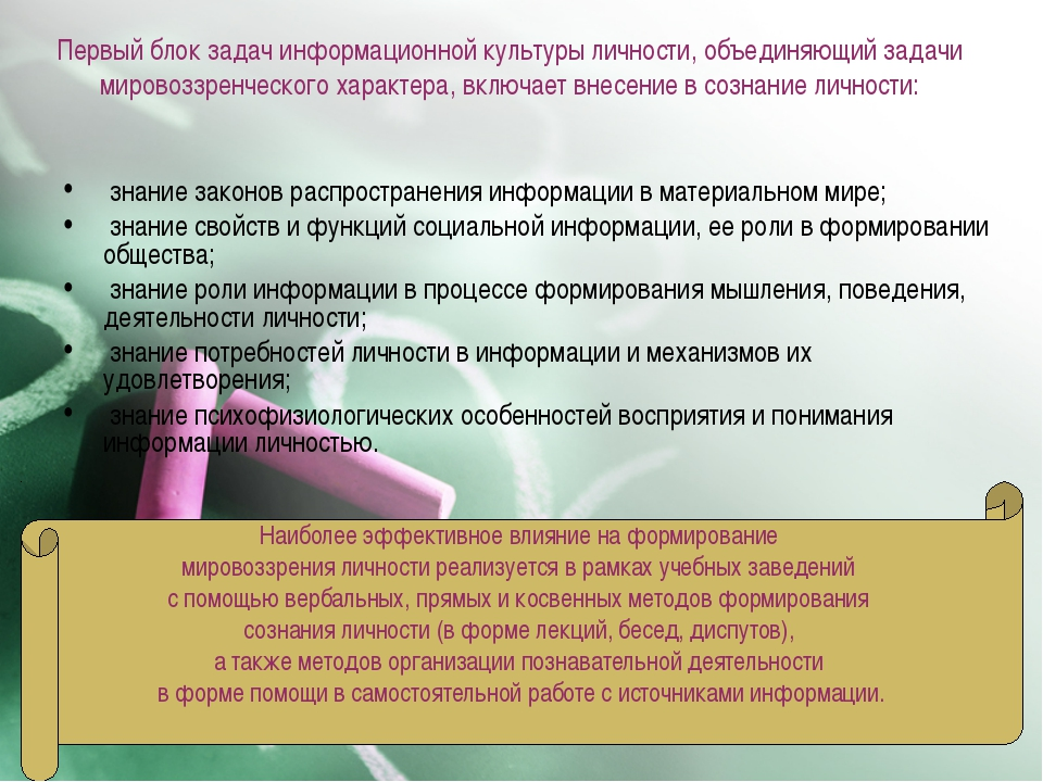 Первый блок задач информационной культуры личности, объединяющий задачи миров...