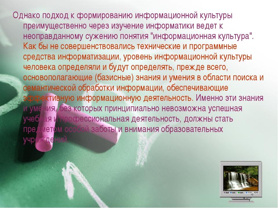 Однако подход к формированию информационной культуры преимущественно через из...