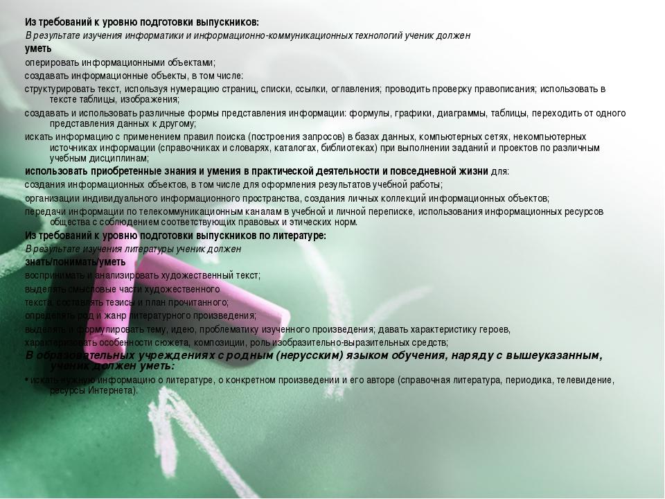 Из требований к уровню подготовки выпускников: В результате изучения информат...