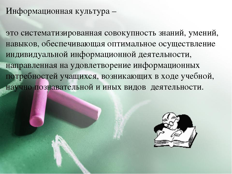Информационная культура – это систематизированная совокупность знаний, умений...