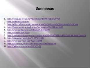 Источники: http://forum.na-svyazi.ru/?showtopic=1099672&st=20925 http://saitk