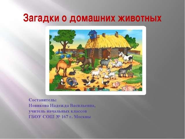 Загадки о домашних животных Составитель: Новикова Надежда Васильевна, учитель...