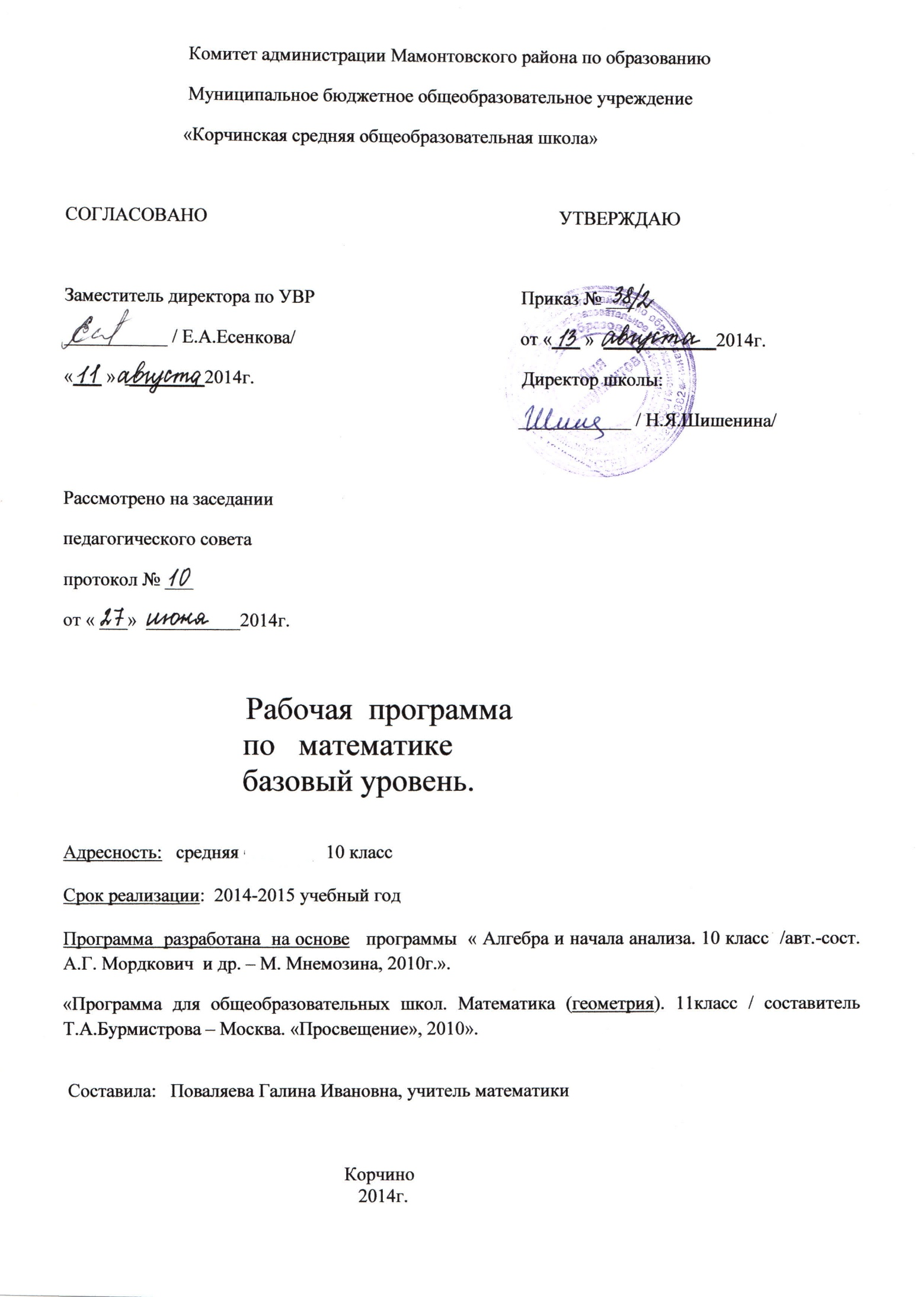 C:\Documents and Settings\Admin\Рабочий стол\13-OKT-2014\140033.JPG