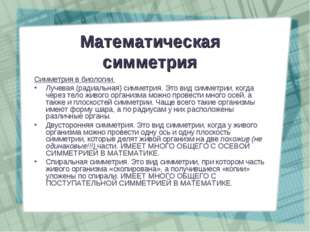 Математическая симметрия Симметрия в биологии. Лучевая (радиальная) симметрия