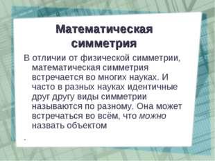 Математическая симметрия В отличии от физической симметрии, математическая си