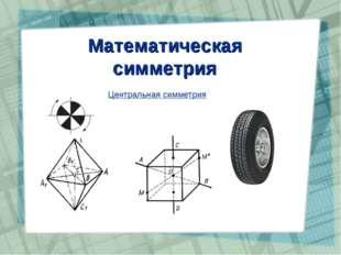 Математическая симметрия Центральная симметрия