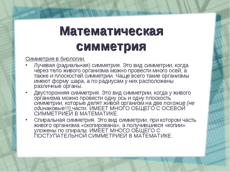 Математическая симметрия Симметрия в биологии. Лучевая (радиальная) симметрия...