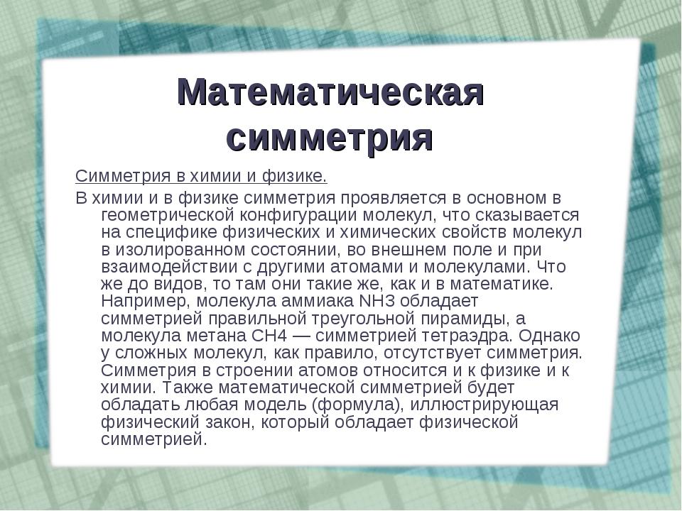Математическая симметрия Симметрия в химии и физике. В химии и в физике симме...