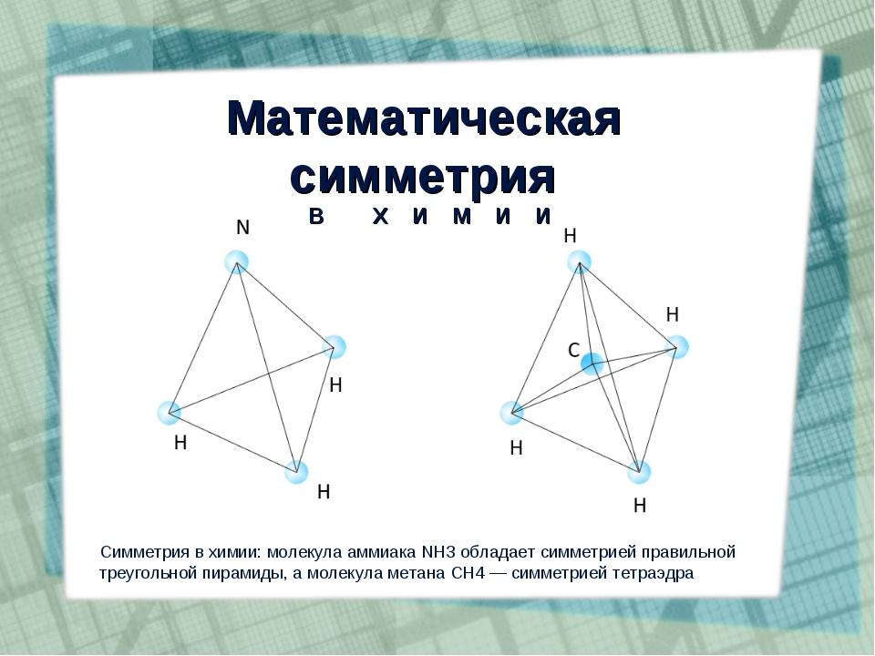 Математическая симметрия Симметрия в химии: молекула аммиака NH3 обладает сим...