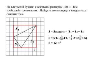 На клетчатой бумаге с клетками размером 1см 1см изображён треугольник. Найди