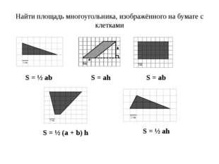 Найти площадь многоугольника, изображённого на бумаге с клетками S = ½ ab S =