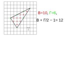 В=10, Г=6, В + Г/2 − 1= 12