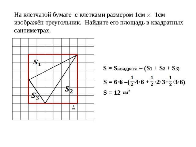 На клетчатой бумаге с клетками размером 1см 1см изображён треугольник. Найди...