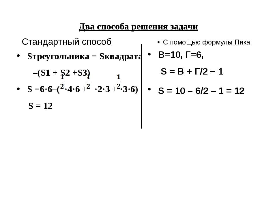 Два способа решения задачи Sтреугольника = Sквадрата –(S1 + S2 +S3) S =6·6–(...