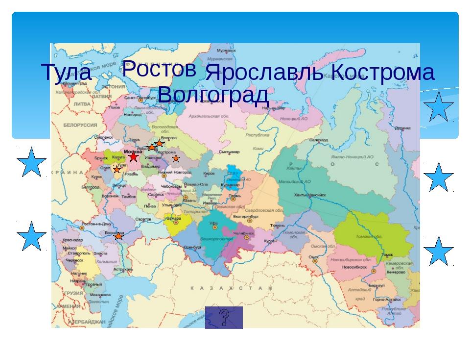 Тула Ростов Ярославль Волгоград Кострома