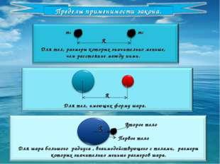 R m1 m2 R R Второе тело Первое тело Для шара большого радиуса , взаимодейству