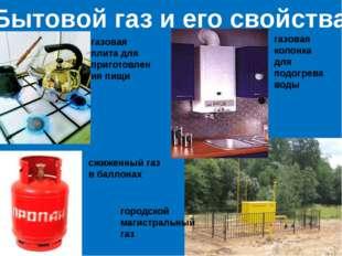 Бытовой газ и его свойства газовая плита для приготовления пищи газовая колон