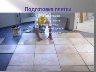 Подготовка плитки Раскладываем плитку по всей площади, проводим контроль ее в