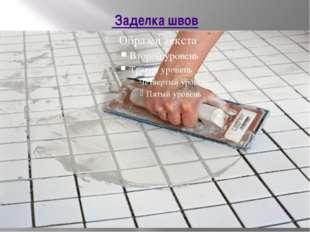 Заделка швов Правильно выполненная заделка швов напольной плитки придает отд