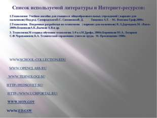 Список используемой литературы и Интернет-ресурсов: 1.Технология: Учебное пос