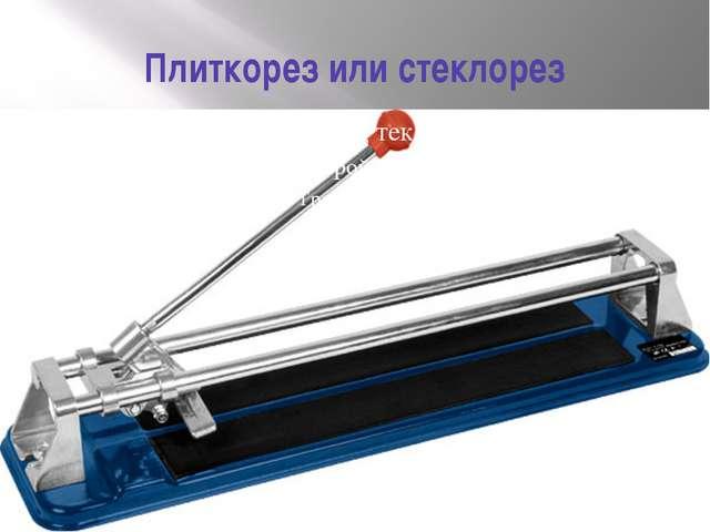 Плиткорез или стеклорез  Правила безопасности 1. При резке и раскалыван...