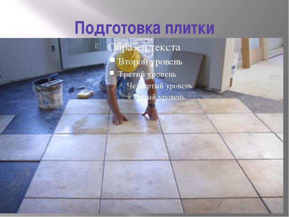 Подготовка плитки Раскладываем плитку по всей площади, проводим контроль ее в...