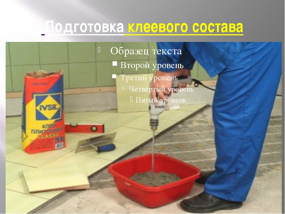 Подготовка клеевого состава Укладку плитки на деревянное основание рекоменду...