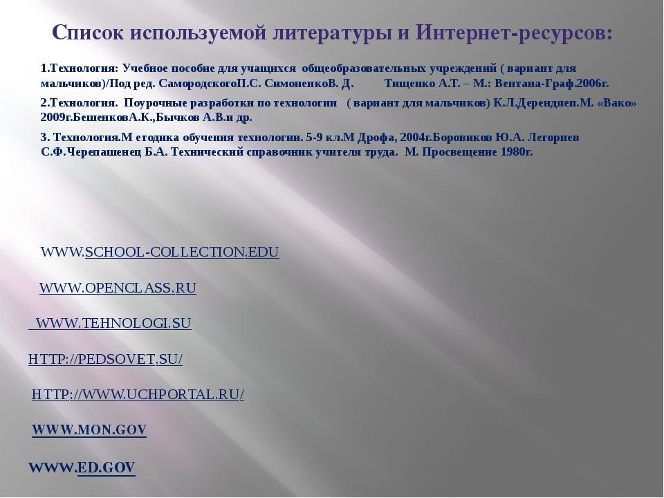 Список используемой литературы и Интернет-ресурсов: 1.Технология: Учебное пос...
