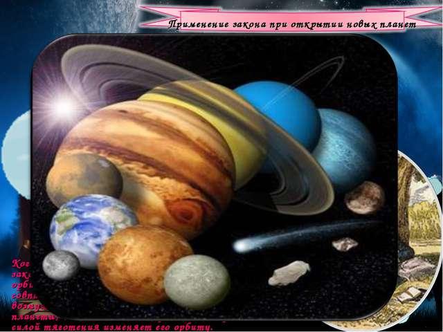 Применение закона при открытии новых планет Когда была открыта планета Уран,...