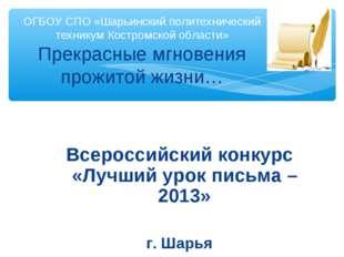 Всероссийский конкурс «Лучший урок письма – 2013» г. Шарья ОГБОУ СПО «Шарьи