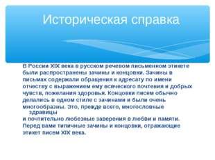 В России XIX века в русском речевом письменном этикете были распространены за