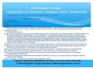 Творческая работа – отрывок из письма А. П. Чехова, адресованное Е. К. Сахаро
