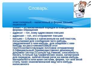 эпистолярный – написанный в форме письма, переписки этикет – установленный по