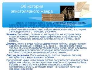 Одним из первых видов была узелковая письменность. Определенное число узелк
