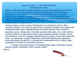 Письмо ЧЕХОВА - О. Л. КНИППЕР-ЧЕХОВОЙ 29 октября 1901 г. Ялта Милая, славная
