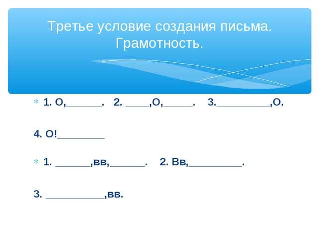 Третье условие создания письма. Грамотность. 1. О,______. 2. ____,О,_____. 3....