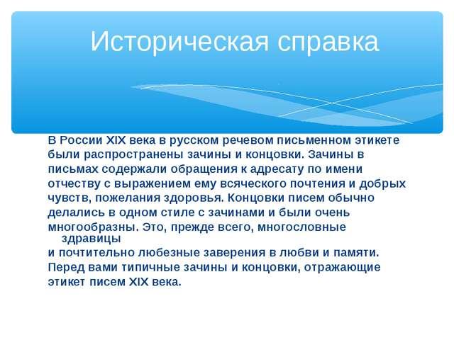 В России XIX века в русском речевом письменном этикете были распространены за...