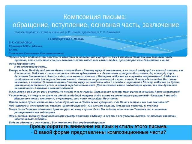 Творческая работа – отрывок из письма А. П. Чехова, адресованное Е. К. Сахаро...