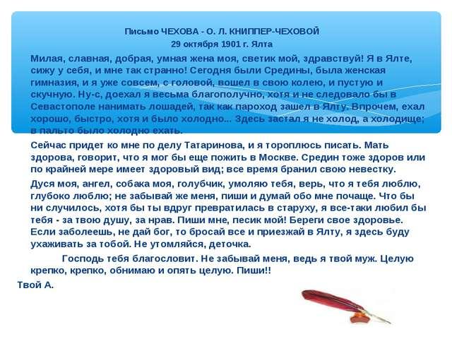 Письмо ЧЕХОВА - О. Л. КНИППЕР-ЧЕХОВОЙ 29 октября 1901 г. Ялта Милая, славная...