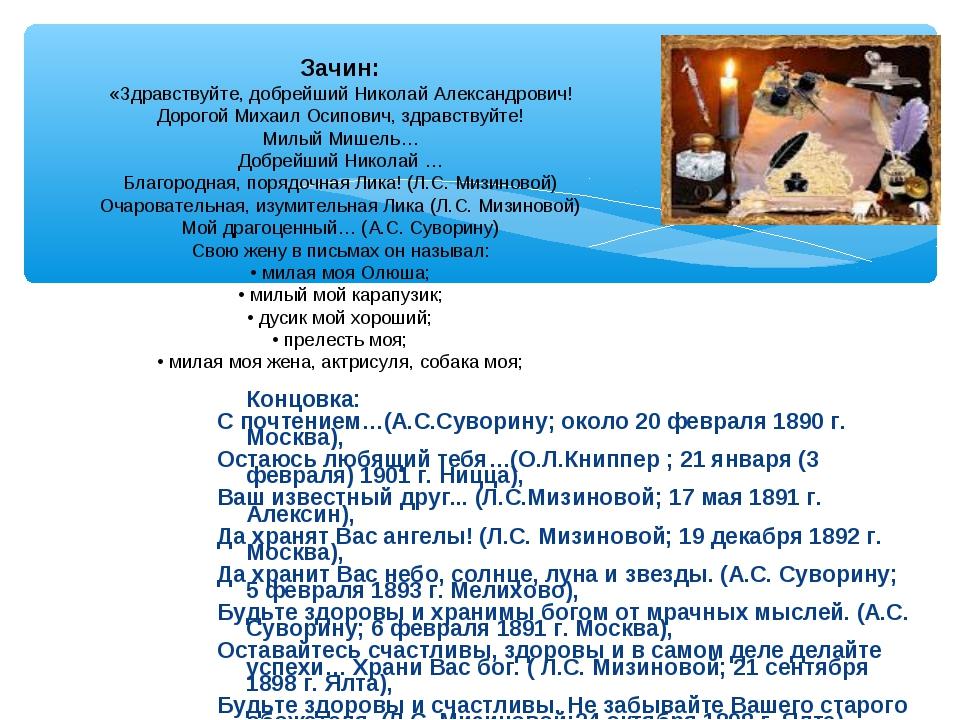 Концовка: С почтением…(А.С.Суворину; около 20 февраля 1890 г. Москва), Остаю...