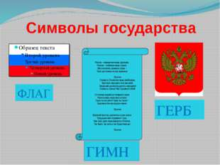 Символы государства Россия – священная наша держава, Россия – любимая наша ст