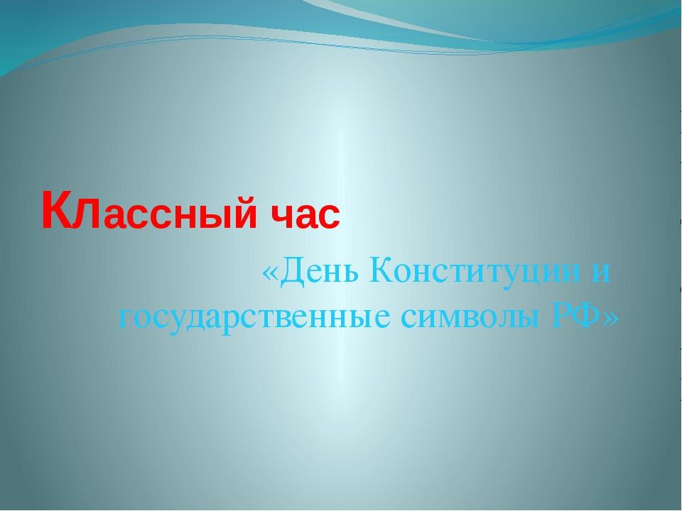 КЛассный час «День Конституции и государственные символы РФ»