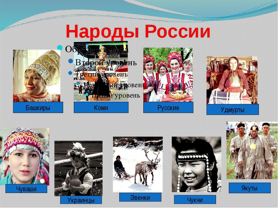 Народы России Русские Чуваши Украинцы Эвенки Чукчи Якуты Башкиры Коми Удмурты
