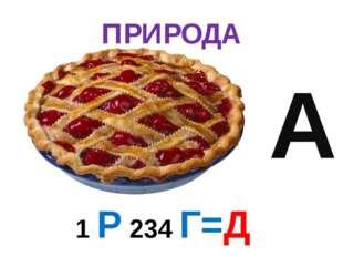 А 1 Р 234 Г=Д ПРИРОДА