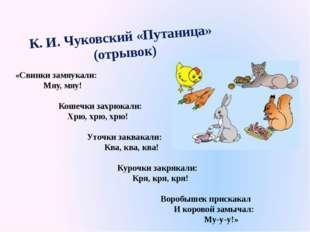 «Свинки замяукали:  Мяу, мяу! Кошечки захрюкали:   Хрю, хрю, хрю! Ут
