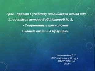 Урок - проект к учебнику английского языка для 11-го класса автора Биболетово